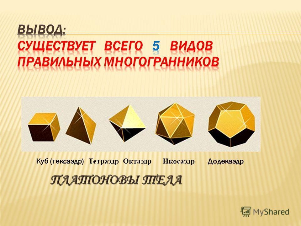 1). n = 3 120° · 3 = 360° = 360° (многогранникникный угол совпадает с плоскостью) Вывод: НЕ существует правильного многогранникникника, гранями которых являются правильные шестиугольники.