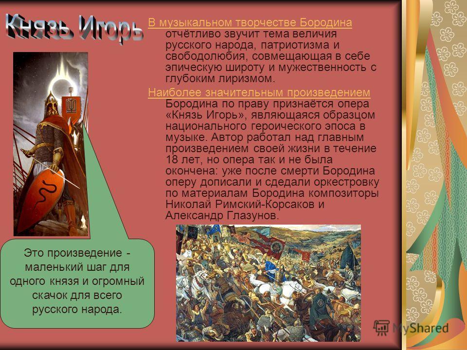 По возвращении в Россию в 1862 Бородин познакомился с композитором Милием Балакиревым и вошёл в его кружок («Могучую кучку»). Под влиянием М. А. Балакирева, В. Стасова и других участников этого творческого объединения определилась музыкально- эстетич
