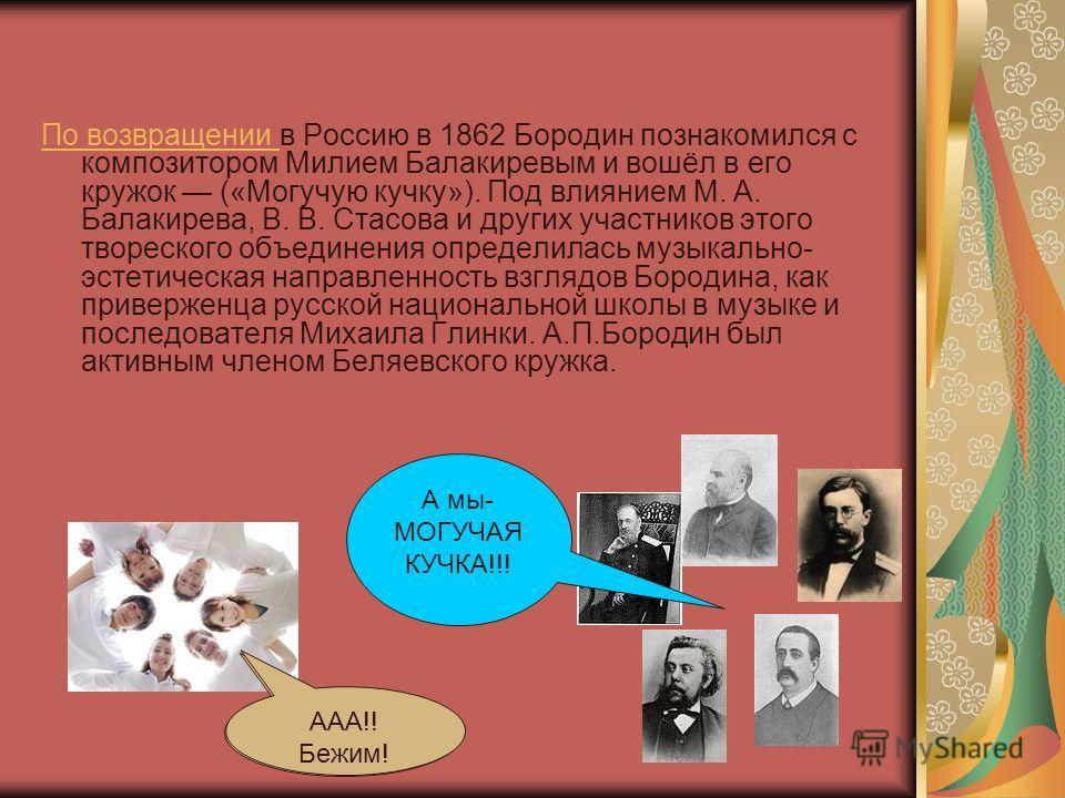 С 1863 года профессор кафедры химии Лесной академии. С 1863 года профессор кафедры химии Лесной академии. С 1863 года С 1863 года С 1864 года ординарный профессор, с 1874 года руководитель химической лаборатории, а с 1877 года академик Медико-хирурги