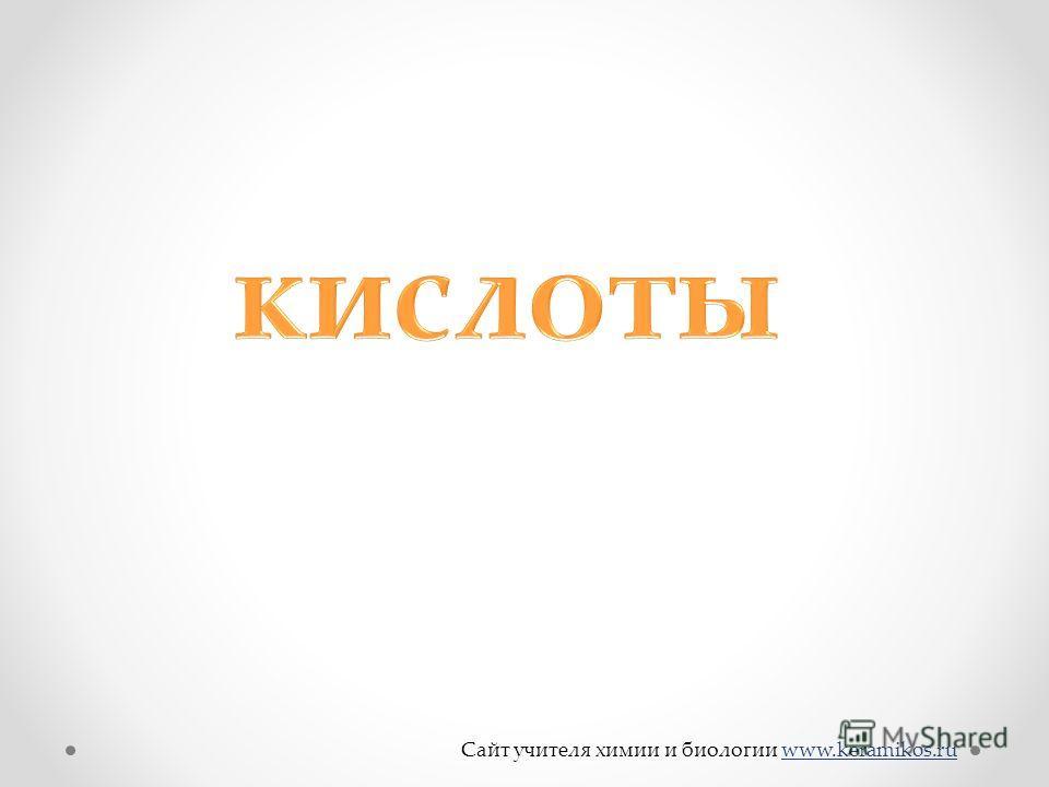 Сайт учителя химии и биологии www.keramikos.ru