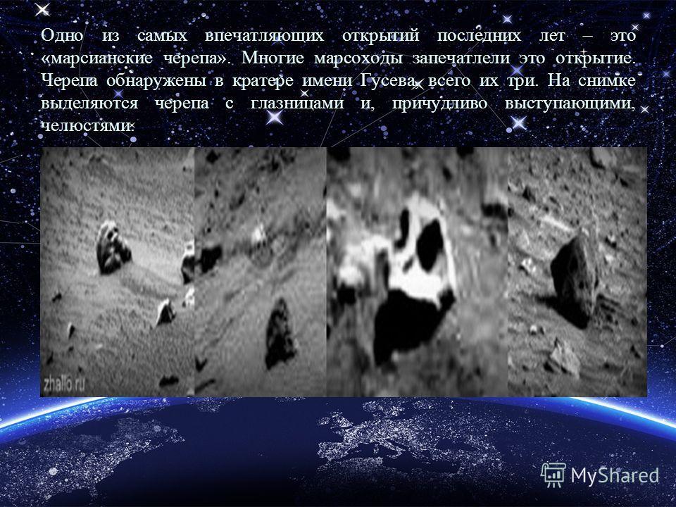 Одно из самых впечатляющих открытий последних лет – это «марсианские черепа». Многие марсоходы запечатлели это открытие. Черепа обнаружены в кратере имени Гусева, всего их три. На снимке выделяются черепа с глазницами и, причудливо выступающими, челю