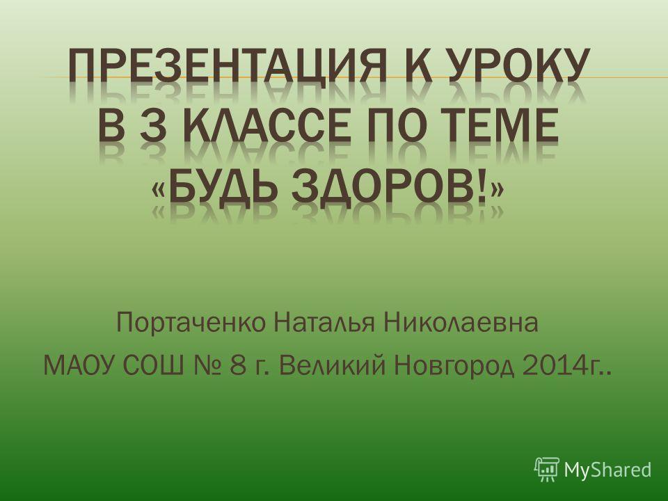 Портаченко Наталья Николаевна МАОУ СОШ 8 г. Великий Новгород 2014 г..