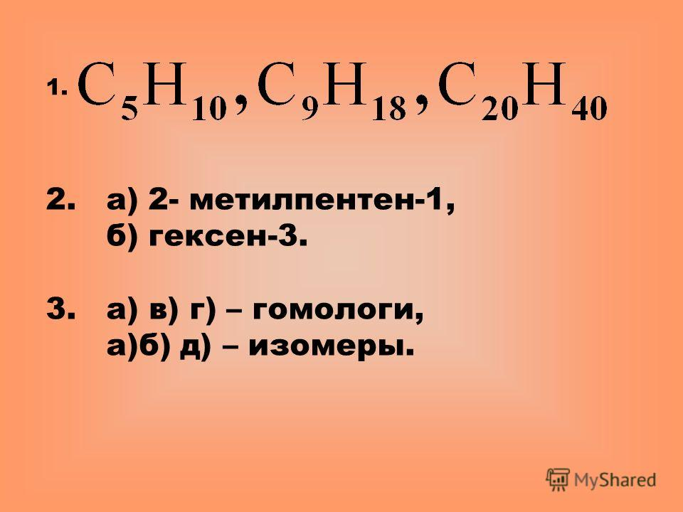 1. Определите молекулярные формулы алкенов с числом углеродных атомов равным 5, 9, 20 2. Дайте названия следующим углеводородам по систематической номенклатуре : а) CH 3 CH 2 CH 2 C CH 2 CH 3 б ) С H 3 CH 2 CH CH CH 2 CH 3 3. Какие из приведённых угл