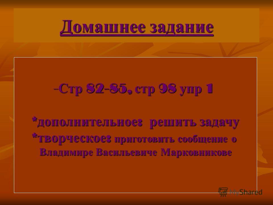 1. 2. а) 2- метилпентен-1, б) гексен-3. 3. а) в) г) – гомологи, а)б) д) – изомеры.