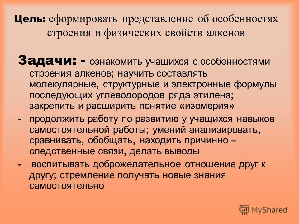 СОСТАВ,СТРОЕНИЕ,ИЗОМЕРИЯ, ФИЗИЧЕСКИЕ СВОЙСТВА