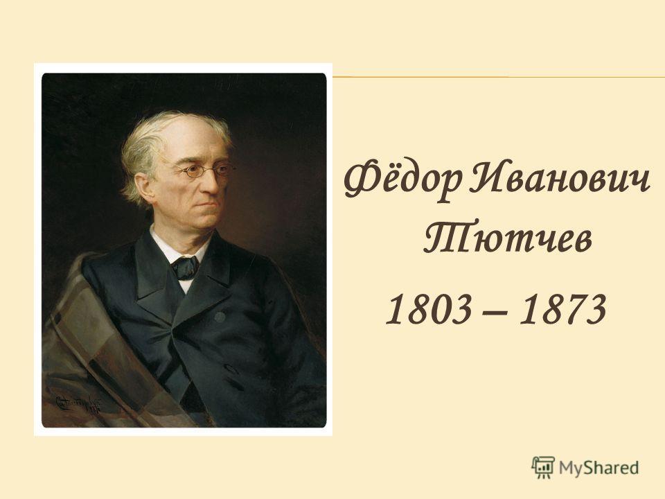 Фёдор Иванович Тютчев 1803 – 1873