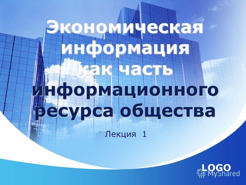 LOGO Лекция 1 Экономическая информация как часть информационного ресурса общества