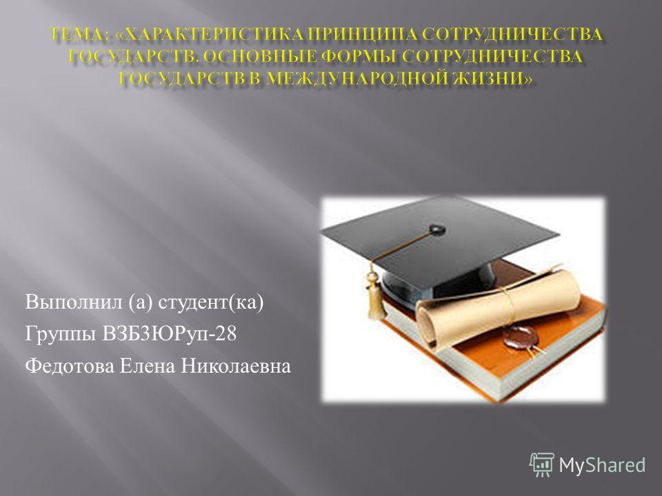 Выполнил (а) студент(ка) Группы ВЗБ3ЮРуп-28 Федотова Елена Николаевна