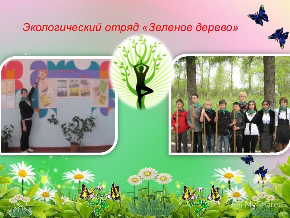 Экологический отряд «Зеленое дерево»