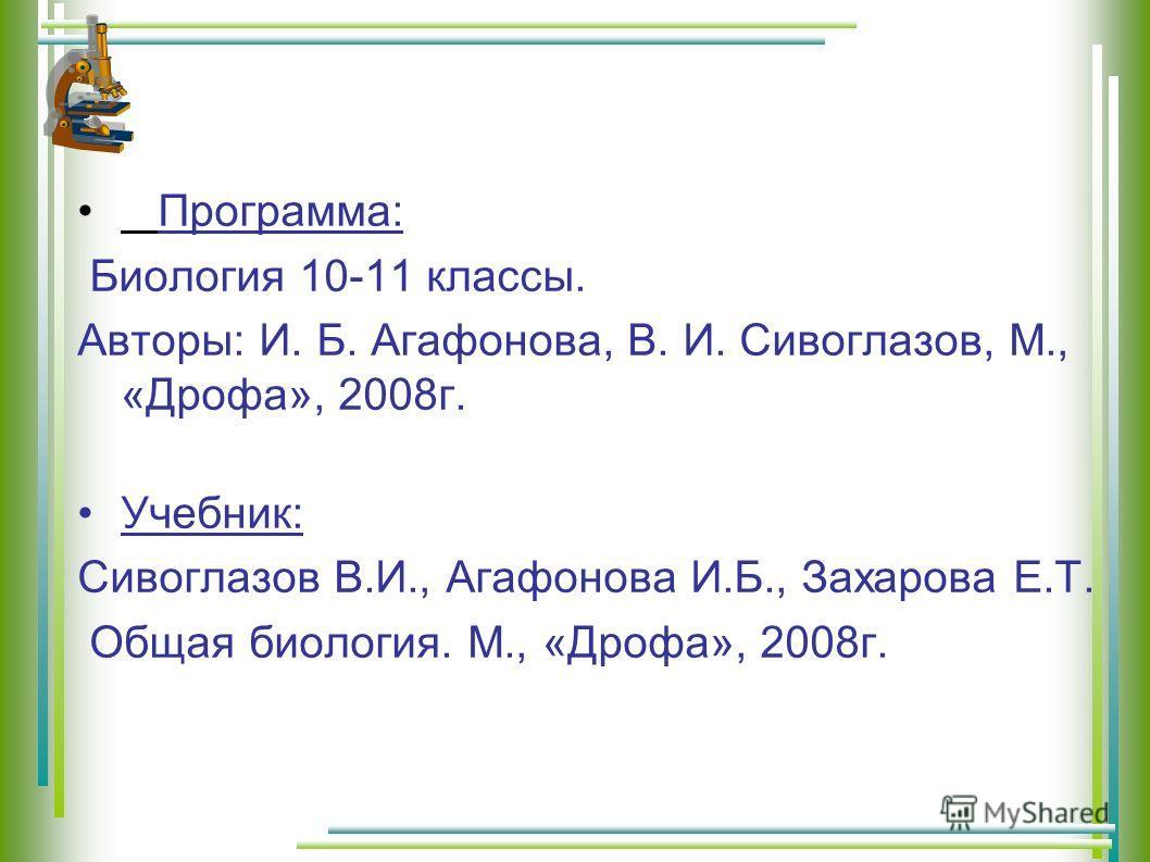 Программа: Биология 10-11 классы. Авторы: И. Б. Агафонова, В. И. Сивоглазов, М., «Дрофа», 2008 г. Учебник: Сивоглазов В.И., Агафонова И.Б., Захарова Е.Т. Общая биология. М., «Дрофа», 2008 г.