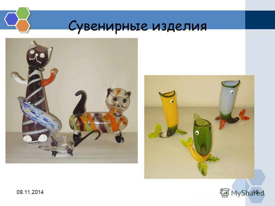 Сувенирные изделия 09.11.201416
