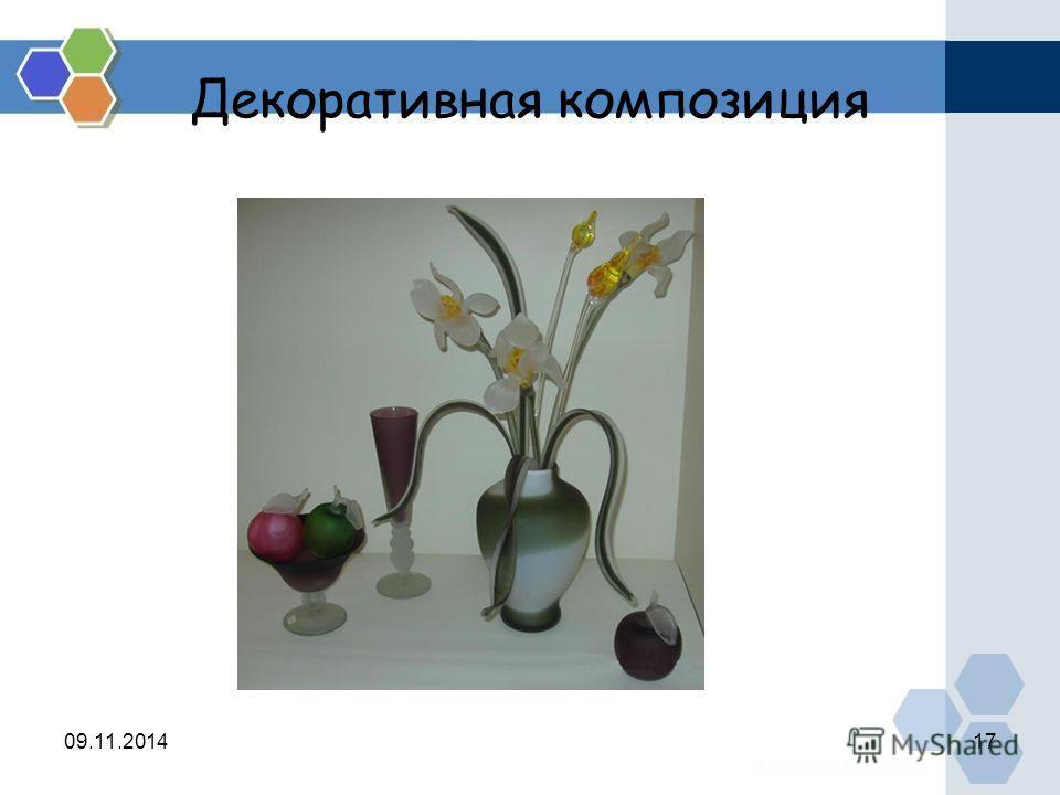 Декоративная композиция 09.11.201417