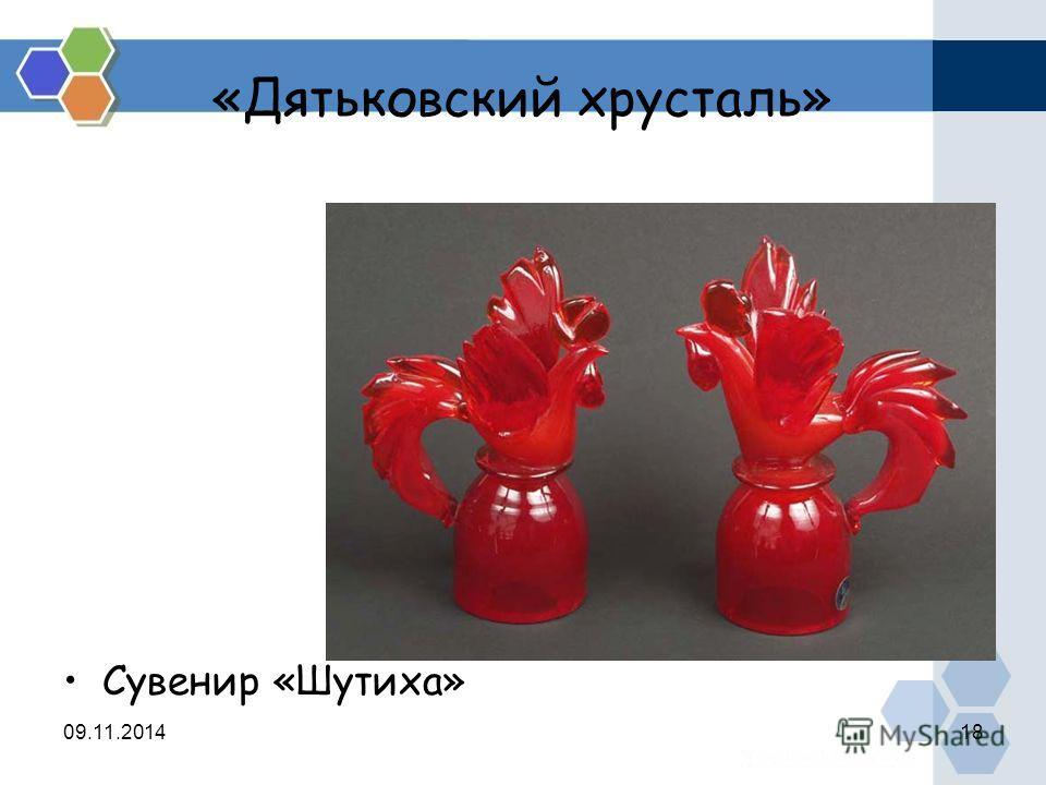 «Дятьковский хрусталь» Сувенир «Шутиха» 09.11.201418