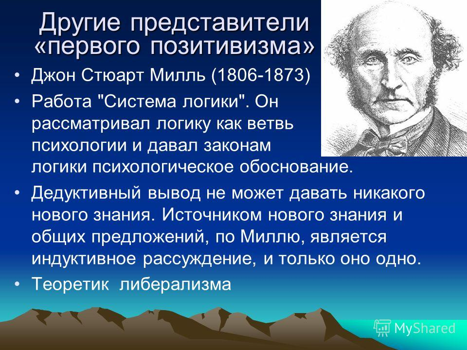 Другие представители «первого позитивизма» Джон Стюарт Милль (1806-1873) Работа
