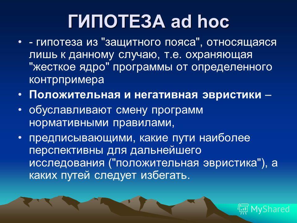 ГИПОТЕЗА ad hoc - гипотеза из