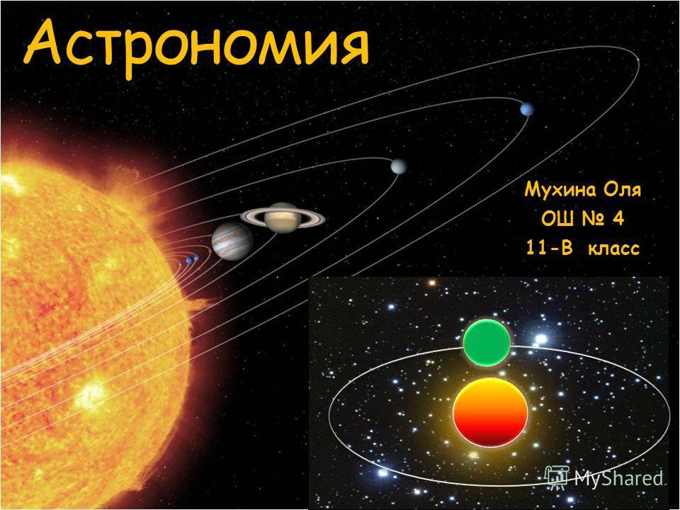 Астрономия Мухина Оля ОШ 4 11-В класс