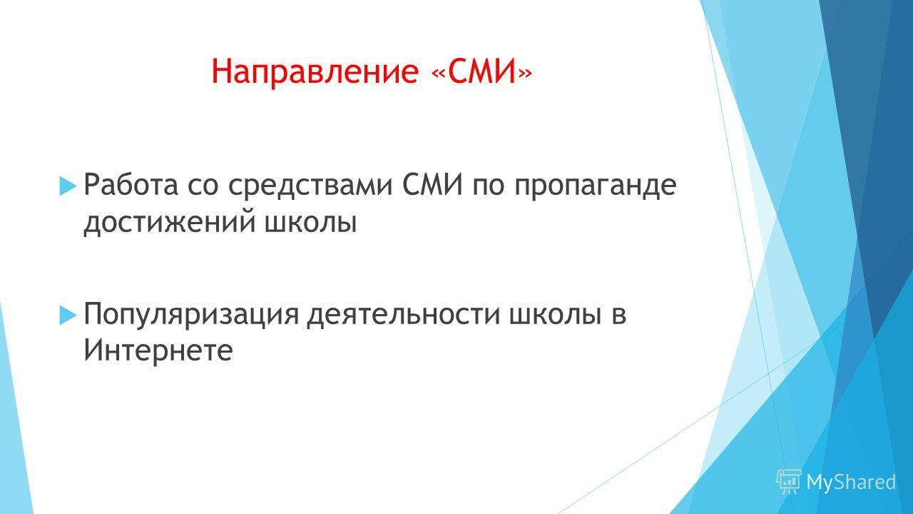 Направление «СМИ» Работа со средствами СМИ по пропаганде достижений школы Популяризация деятельности школы в Интернете