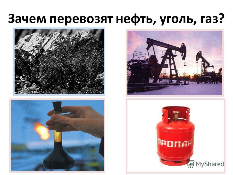 Зачем перевозят нефть, уголь, газ?