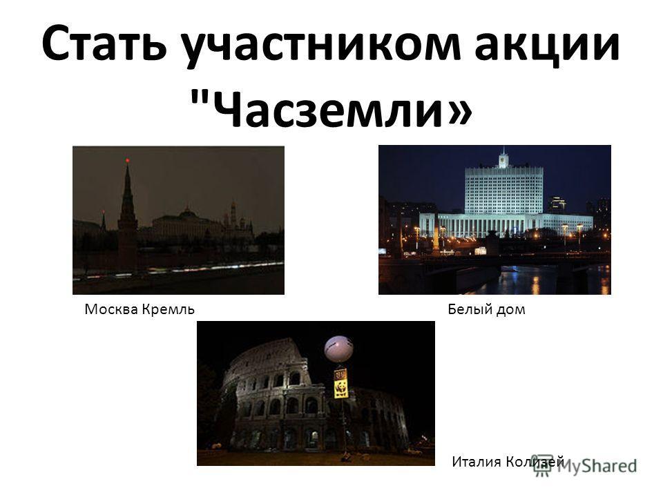 Стать участником акции Часземли» Москва Кремль Италия Колизей Белый дом