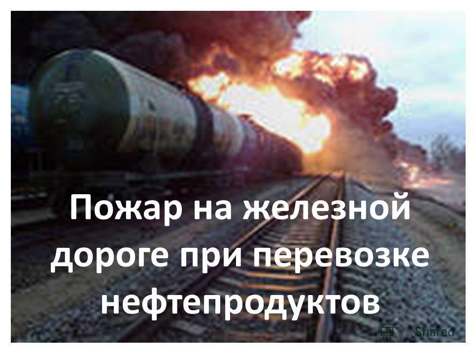 Пожар на железной дороге при перевозке нефтепродуктов