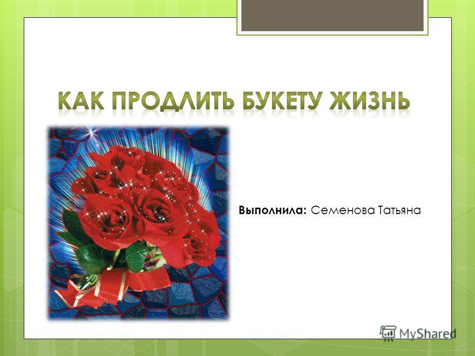 Выполнила: Семенова Татьяна