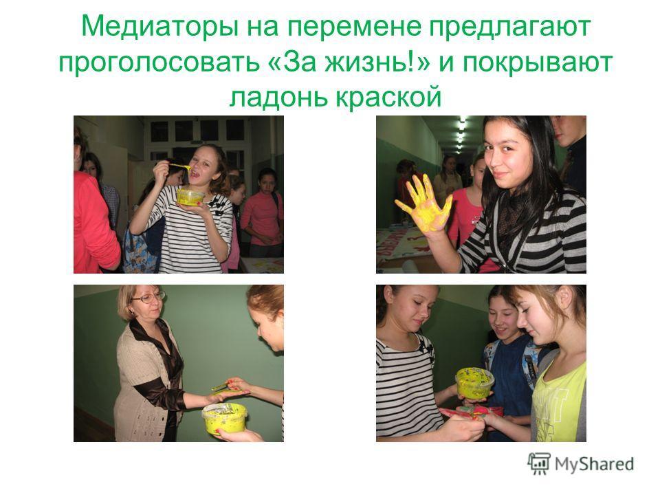 Медиаторы на перемене предлагают проголосовать «За жизнь!» и покрывают ладонь краской