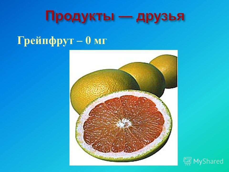 Грейпфрут – 0 мг