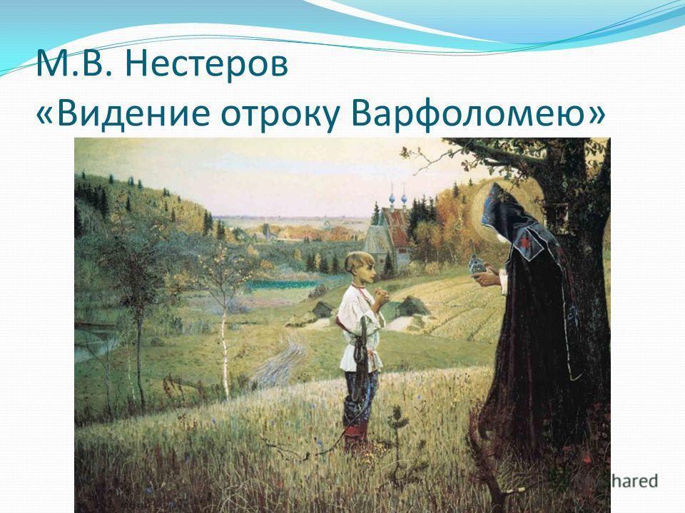 М.В. Нестеров «Видение отроку Варфоломею»