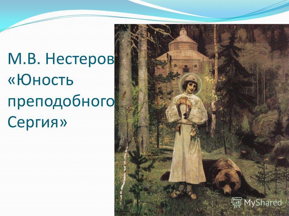 М.В. Нестеров «Юность преподобного Сергия»