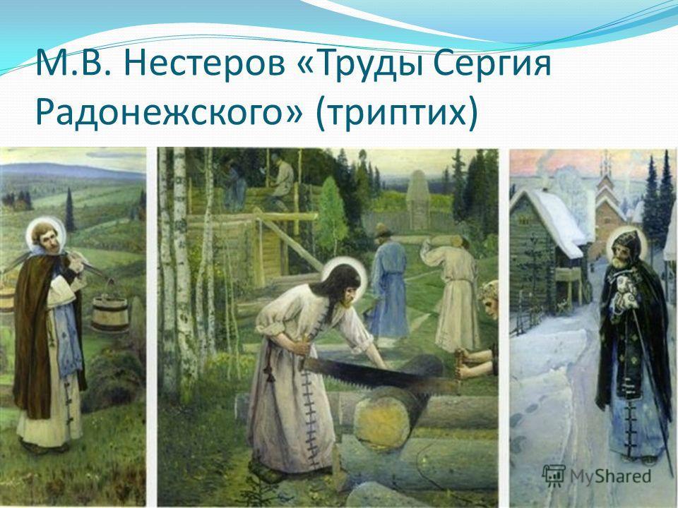 М.В. Нестеров «Труды Сергия Радонежского» (триптих)