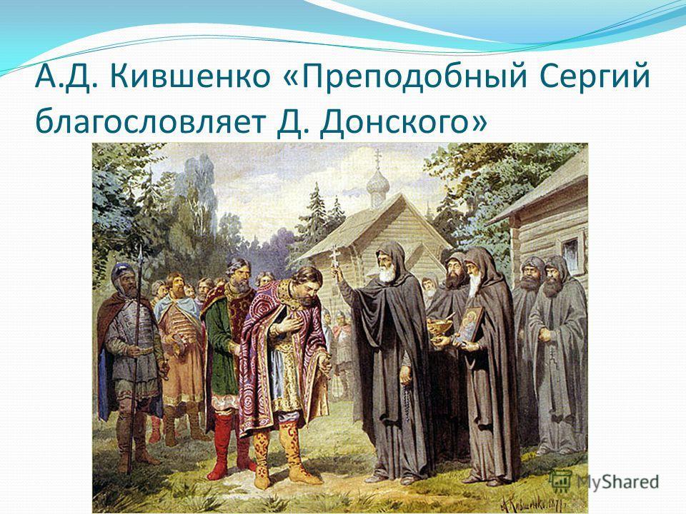А.Д. Кившенко «Преподобный Сергий благословляет Д. Донского»
