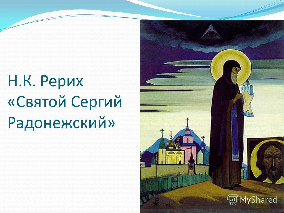 Н.К. Рерих «Святой Сергий Радонежский»