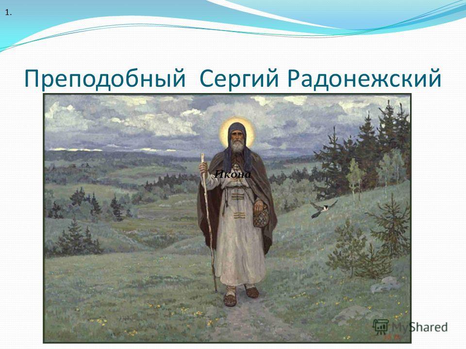 Преподобный Сергий Радонежский Икона 1.