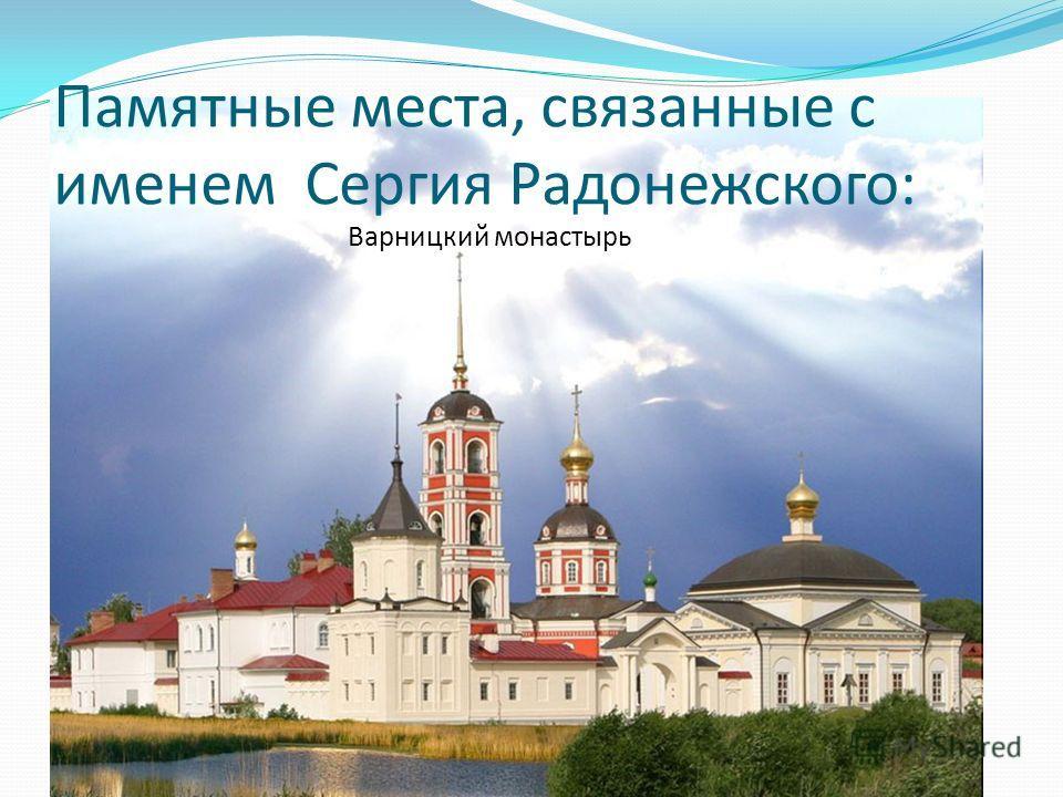 Памятные места, связанные с именем Сергия Радонежского: Варницкий монастырь