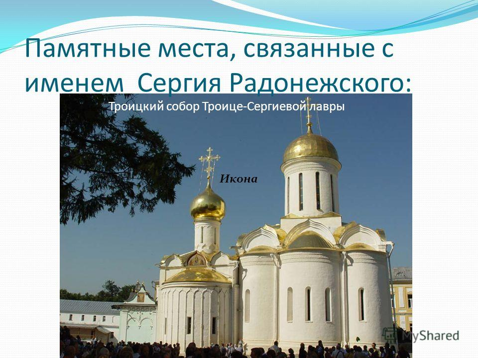 Памятные места, связанные с именем Сергия Радонежского: Троицкий собор Троице-Сергиевой лавры Икона