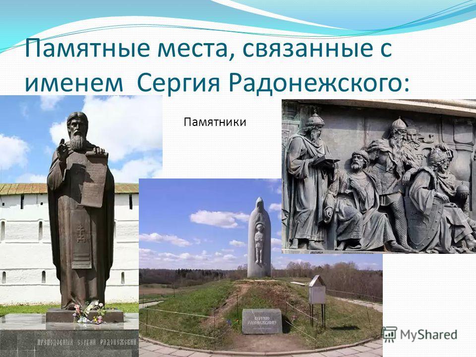 Памятные места, связанные с именем Сергия Радонежского: Памятники