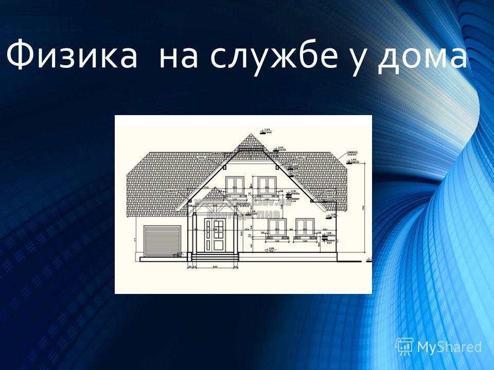 Физика на службе у дома