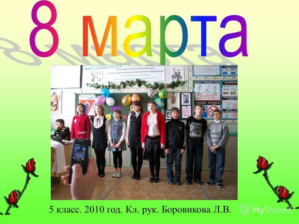 5 класс. 2010 год. Кл. рук. Боровикова Л.В.
