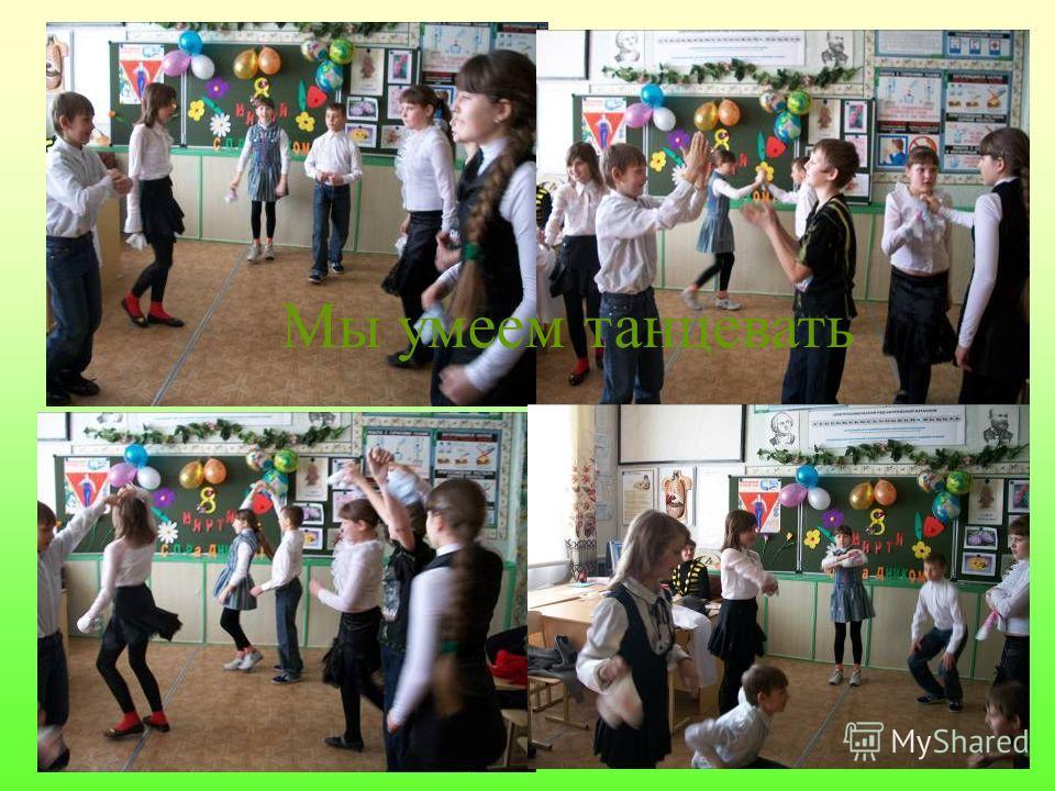 Мы умеем танцевать
