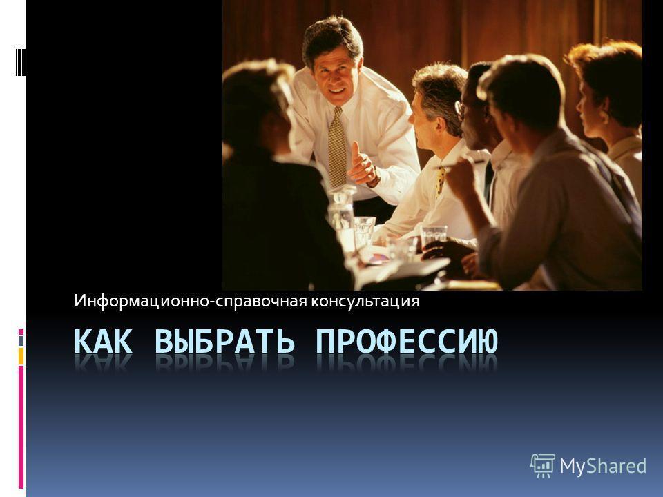 Информационно-справочная консультация