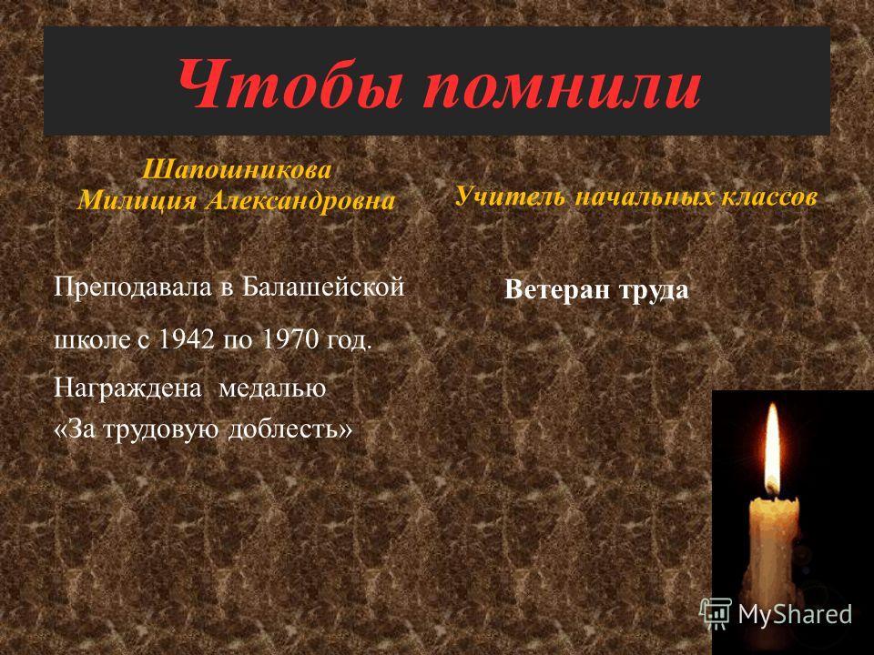 Чтобы помнили Мусорина Прасковья Александровна Мусорина П.А. первая слева Учитель начальных классов Преподавала в Балашейской школе с 1936 года. В 1949 г. Награждена Орденом Ленина.
