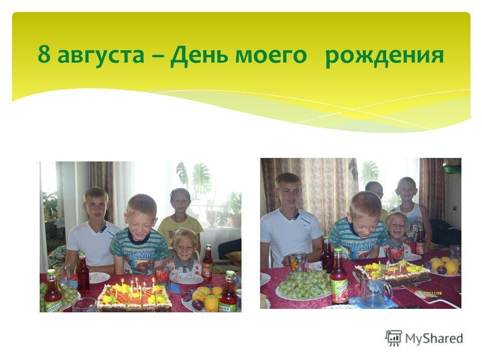 8 августа – День моего рождения