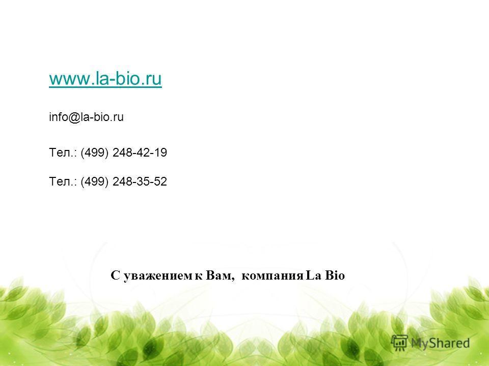 www.la-bio.ru info@la-bio.ru Тел.: (499) 248-42-19 Тел.: (499) 248-35-52 C уважением к Вам, компания La Bio
