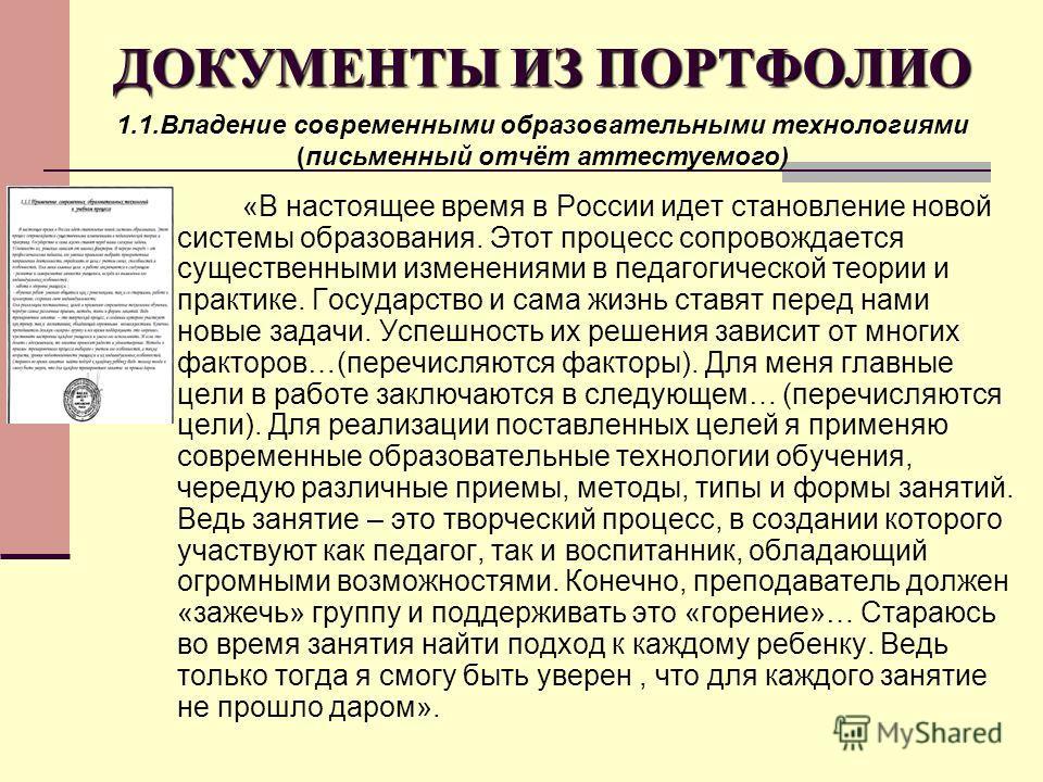 ДОКУМЕНТЫ ИЗ ПОРТФОЛИО 1.1. Владение современными образовательными технологиями (письменный отчёт аттестуемого) «В настоящее время в России идет становление новой системы образования. Этот процесс сопровождается существенными изменениями в педагогиче