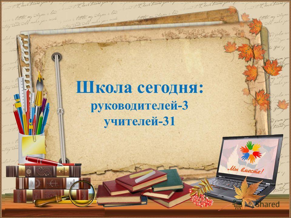 Школа сегодня: руководителей-3 учителей-31