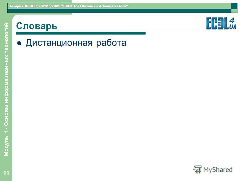 Tempus IB JEP_26239_2005 ECDL for Ukrainian Administrators Модуль 1 - Основы информационных технологий 11 Словарь Дистанционная работа