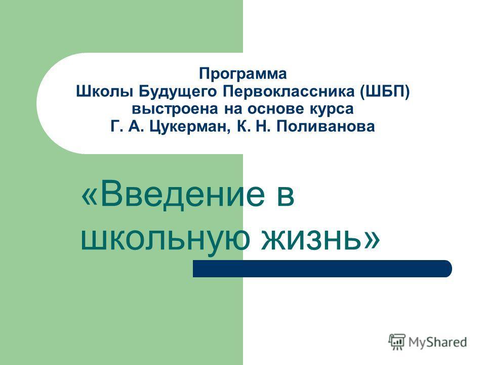 Программа Школы Будущего Первоклассника (ШБП) выстроена на основе курса Г. А. Цукерман, К. Н. Поливанова «Введение в школьную жизнь»