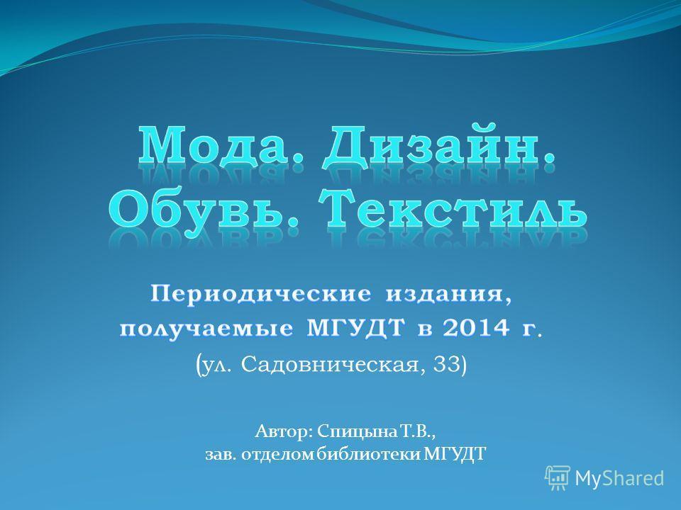 Автор: Спицына Т.В., зав. отделом библиотеки МГУДТ