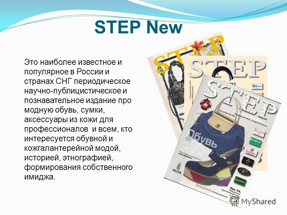 STEP New Это наиболее известное и популярное в России и странах СНГ периодическое научно-публицистическое и познавательное издание про модную обувь, сумки, аксессуары из кожи для профессионалов и всем, кто интересуется обувной и кожгалантерейной модо