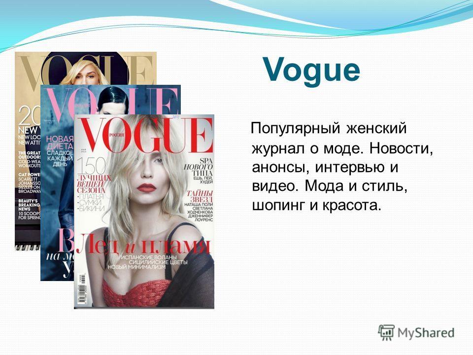 Vogue Популярный женский журнал о моде. Новости, анонсы, интервью и видео. Мода и стиль, шопинг и красота.